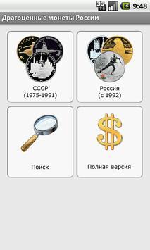 Драгоценные монеты России poster
