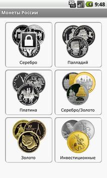 Драгоценные монеты России screenshot 1