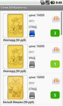 Драгоценные монеты России screenshot 2