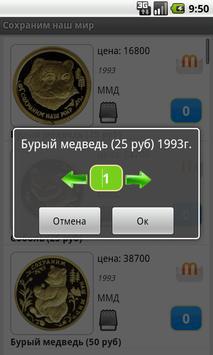 Драгоценные монеты России screenshot 3