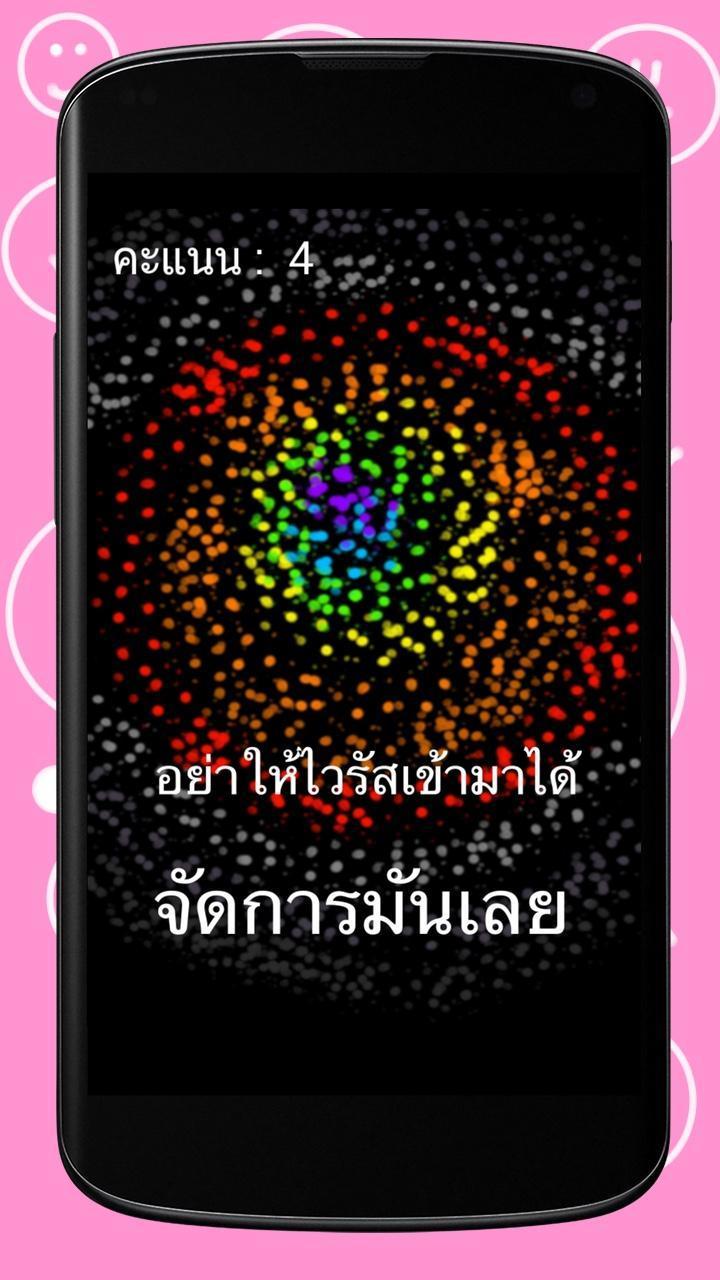 Destroy Alien Virus for Android - APK Download