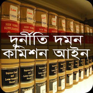 দুর্নীতি দমন কমিশন আইন, ২০০৪ apk screenshot