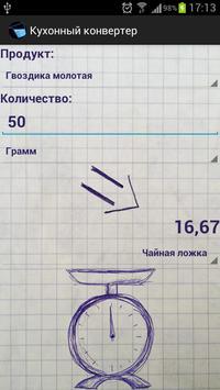 Kitchen Converter apk screenshot