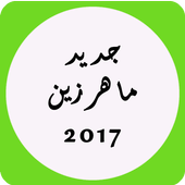 Maher zain best top new songs 2017-ماهر زين icon