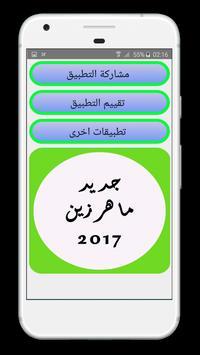 Maher zain best top new songs 2017-ماهر زين apk screenshot