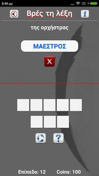 βρες τη λεξη - quiz apk screenshot