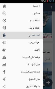 تطبيقي انا apk screenshot