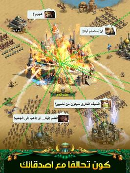 انتقام السلاطين apk screenshot