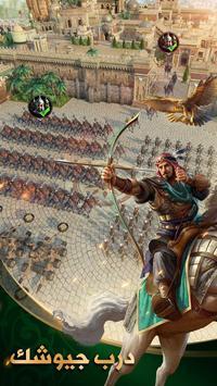 انتقام السلاطين تصوير الشاشة 2