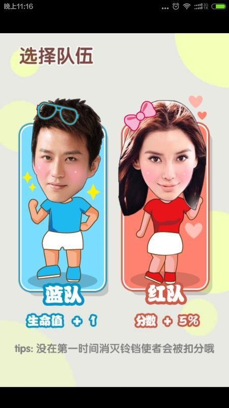 3b877bdc6673 Running Man VS Angelababy poster Running Man VS Angelababy screenshot 1 ...