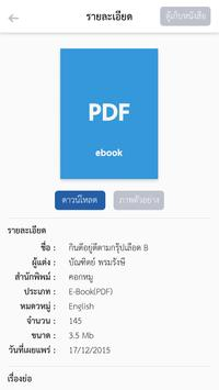 RTAF e-Library apk screenshot