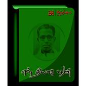 en Thiyaaga Boomi icon