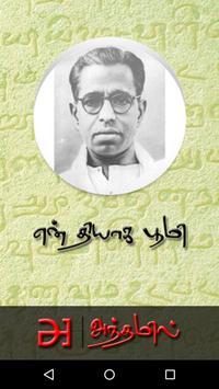 en Thiyaaga Boomi poster