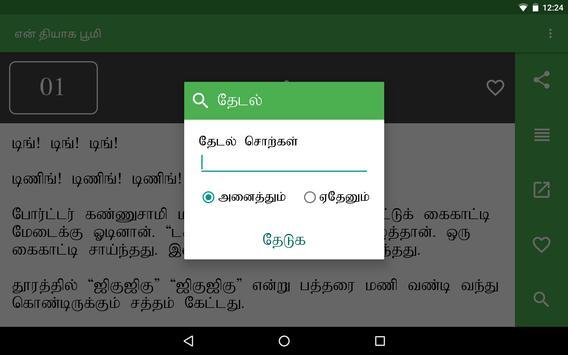 en Thiyaaga Boomi apk screenshot