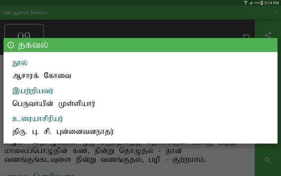 en Aasaarak Kovai screenshot 15