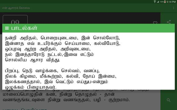 en Aasaarak Kovai screenshot 13