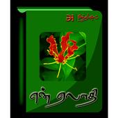 en Aelaadhi icon