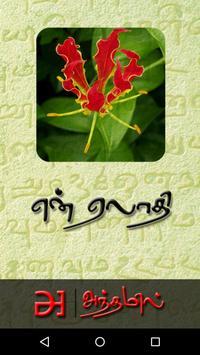 en Aelaadhi poster