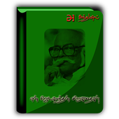 en Jayakanthan Sirukadhaigal icon