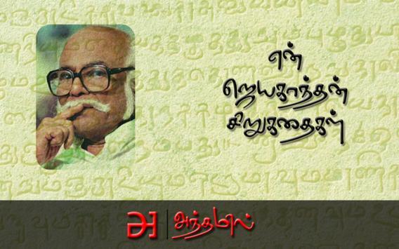 en Jayakanthan Sirukadhaigal apk screenshot
