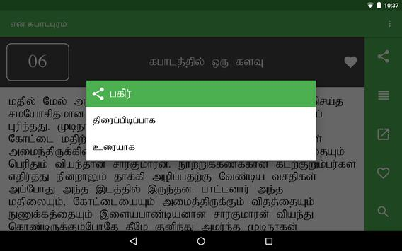 en Kabaadapuram apk screenshot
