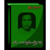 en Paandimaadhaevi icon