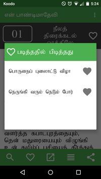 en Paandimaadhaevi screenshot 3