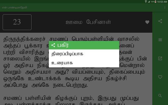 en Paandimaadhaevi screenshot 14