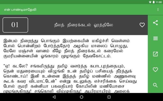 en Paandimaadhaevi screenshot 17