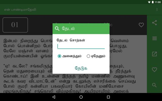 en Paandimaadhaevi screenshot 18