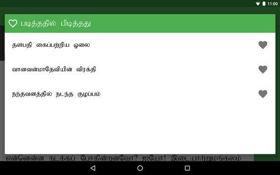 en Paandimaadhaevi screenshot 19