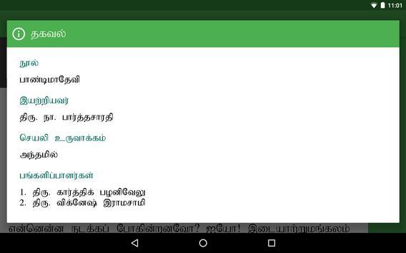 en Paandimaadhaevi screenshot 23