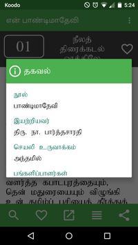 en Paandimaadhaevi screenshot 7
