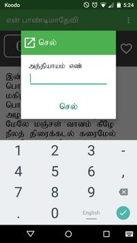 en Paandimaadhaevi screenshot 4