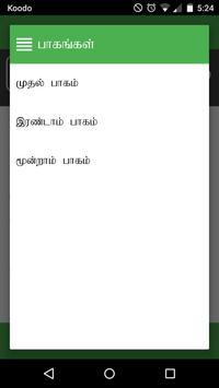 en Paandimaadhaevi screenshot 5