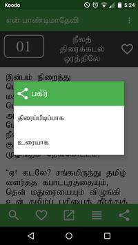 en Paandimaadhaevi screenshot 6