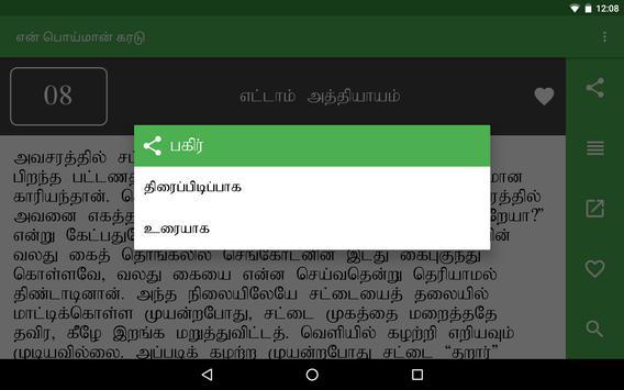 en Poimaan Karadu apk screenshot