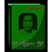 en Samudhaaya Veedhi icon