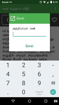 en Samudhaaya Veedhi apk screenshot