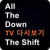 TV 다시보기-올 더 다운HD  (더 쉬프트) 다시보기 icon