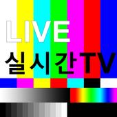 실시간TV - 무료 실시간TV 방송 어플 icon