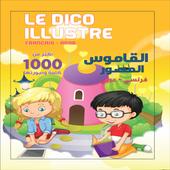 القاموس المصور فرنسي-عربي icon