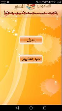 القاموس المصور فرنسي-عربي screenshot 25