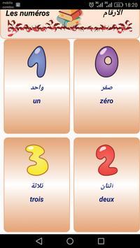القاموس المصور فرنسي-عربي screenshot 28