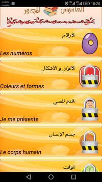 القاموس المصور فرنسي-عربي screenshot 2