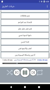 شيلات الطريق 2018 screenshot 7