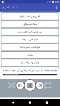 شيلات الطريق 2018 screenshot 6