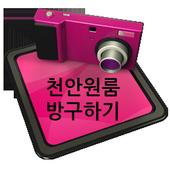 응답하라 천안원룸 임대/매매 icon