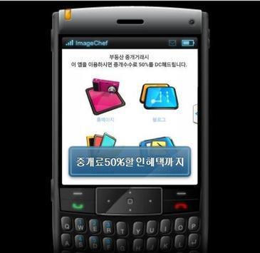 응답하라 천안원룸 임대/매매 apk screenshot