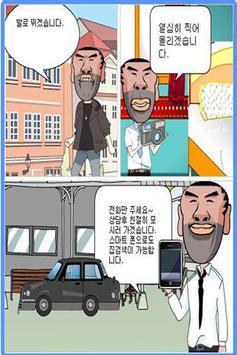 응답하라 천안원룸 임대/매매 poster